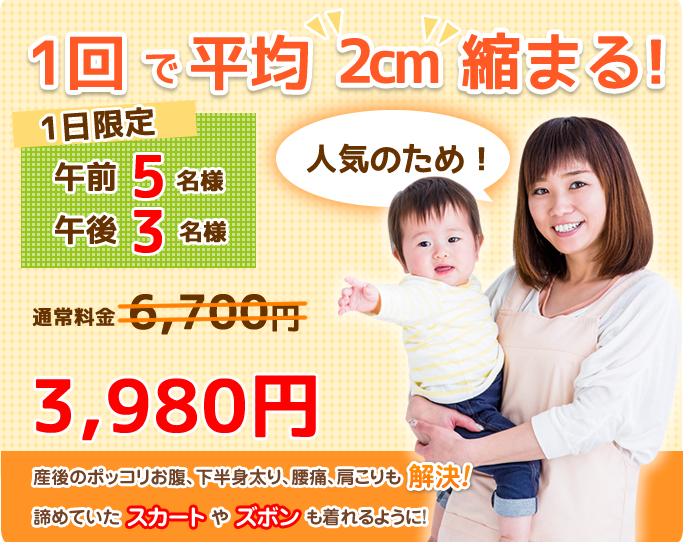 初回価格3980円