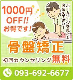 HPを見た!で骨盤矯正初回カウンセリング無料!1000円OFF!でお得です