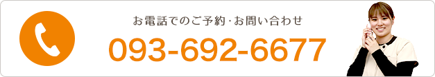 お電話:093-692-6677