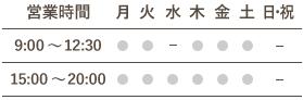 【営業時間】9:00~12:30、15:00~20:00