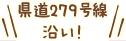 剣道279号線沿い!