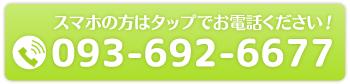 電話番号0936926677
