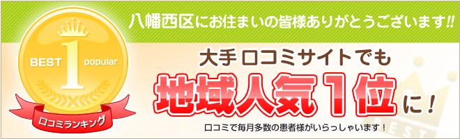 エキテン口コミNo.1!
